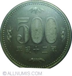 Image #1 of 500 Yen (五百円) 2000 (Year 12 - 平成十二年)