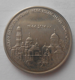 Image #2 of 1 Rouble 2014 - 150th Anniversary of Founding Holy Ascension Noul Neamt Monastery