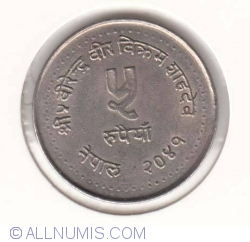 Image #2 of 5 Rupees 1984 (VS2041)