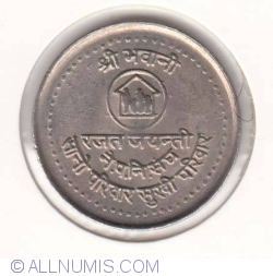 Image #1 of 5 Rupees 1984 (VS2041)