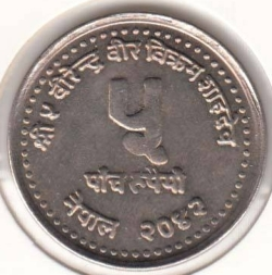 Image #2 of 5 Rupees 1985 (VS2042)