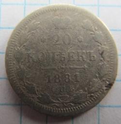 20 Kopeks 1881 СПБ