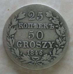 25 Kopeks 50 Groszy 1846