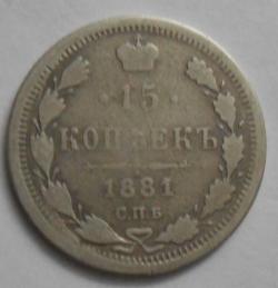 Image #1 of 15 Kopeks 1881