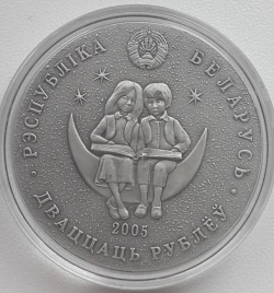 20 Roubles 2005 The Little Prince