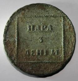 Image #1 of 1 Para 3 Dengi 1771