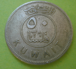 Image #1 of 50 Fils 1972 (AH 1392) (١٣٩٢ - ١٩٧٢)