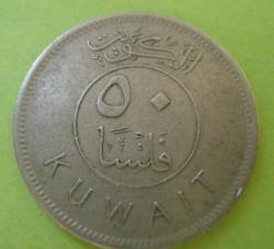 Image #1 of 50 Fils 1976 (AH1396)