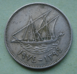 Image #2 of 50 Fils 1974 (AH1394)