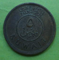 Image #1 of 5 Fils 1972 (AH 1392) (١٣٩٢ - ١٩٧٢)