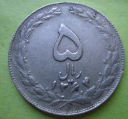 Image #1 of 5 Rials 1985 (SH1364)