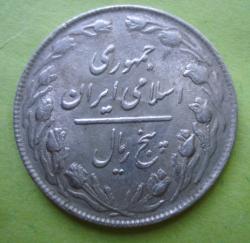 Image #2 of 5 Rials 1985 (SH1364)