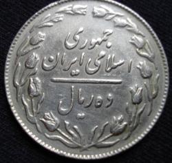 Image #2 of 10 Rials 1984 (SH1363)