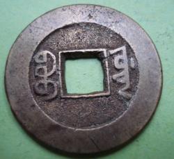 1 Cash ND (1821-1851)