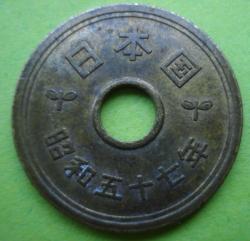 5 Yen 1982 (Year 57)