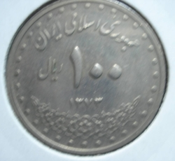 Image #1 of 100 Rials 1994 (SH1373)