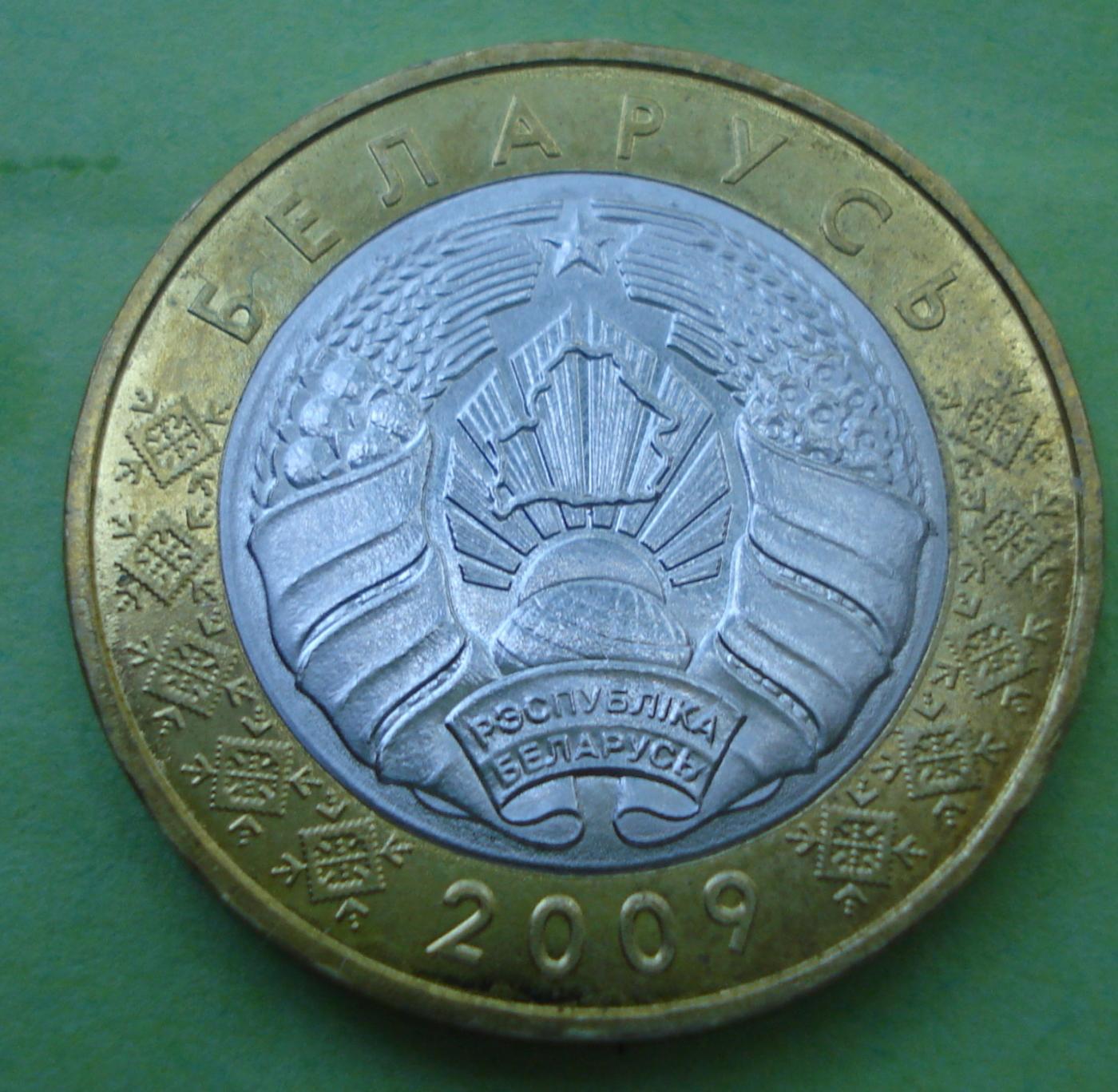 Belarus Set 8 Coins UNC 1 2 5 10 20 50 Kopeeck 1 2 Rubles 2009