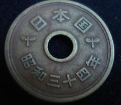 Image #2 of 5 Yen 1959
