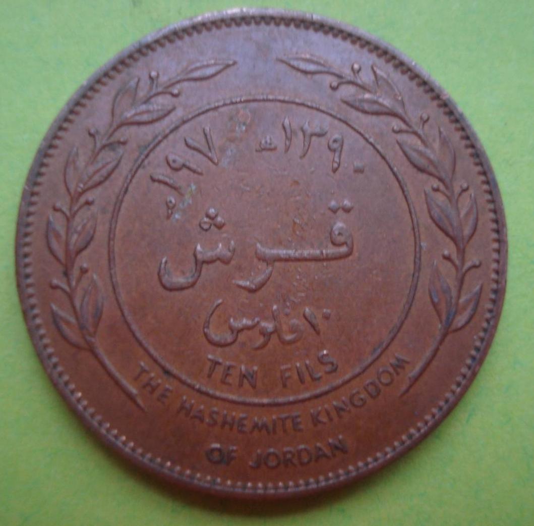 Nouveaux produits e02db ea45d 10 Fils 1970 (AH1390), Hussein bin Talal (1952-1999 ...