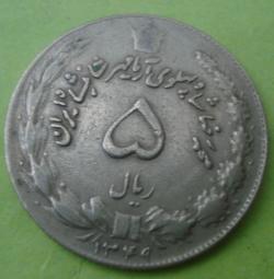 5 Riali 1970 (SH1349)