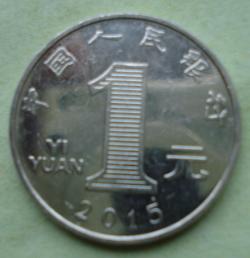 Imaginea #1 a 1 Yuan 2015