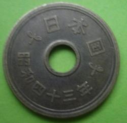 Image #1 of 5 yen 1968 (43)