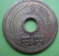 Image #2 of 5 Yen (五円) 1972 (year 47 - 四十七年)