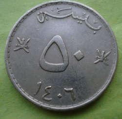 Image #1 of 50 Baisa 1985 (AH1406)