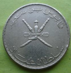 Image #2 of 50 Baisa 1985 (AH1406)