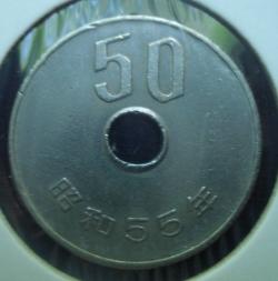 Image #1 of 50 Yen 1980 (55)