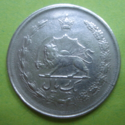 1 Rial 1969 (SH1348)