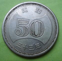 Image #1 of 50 Yen 1958 (33)