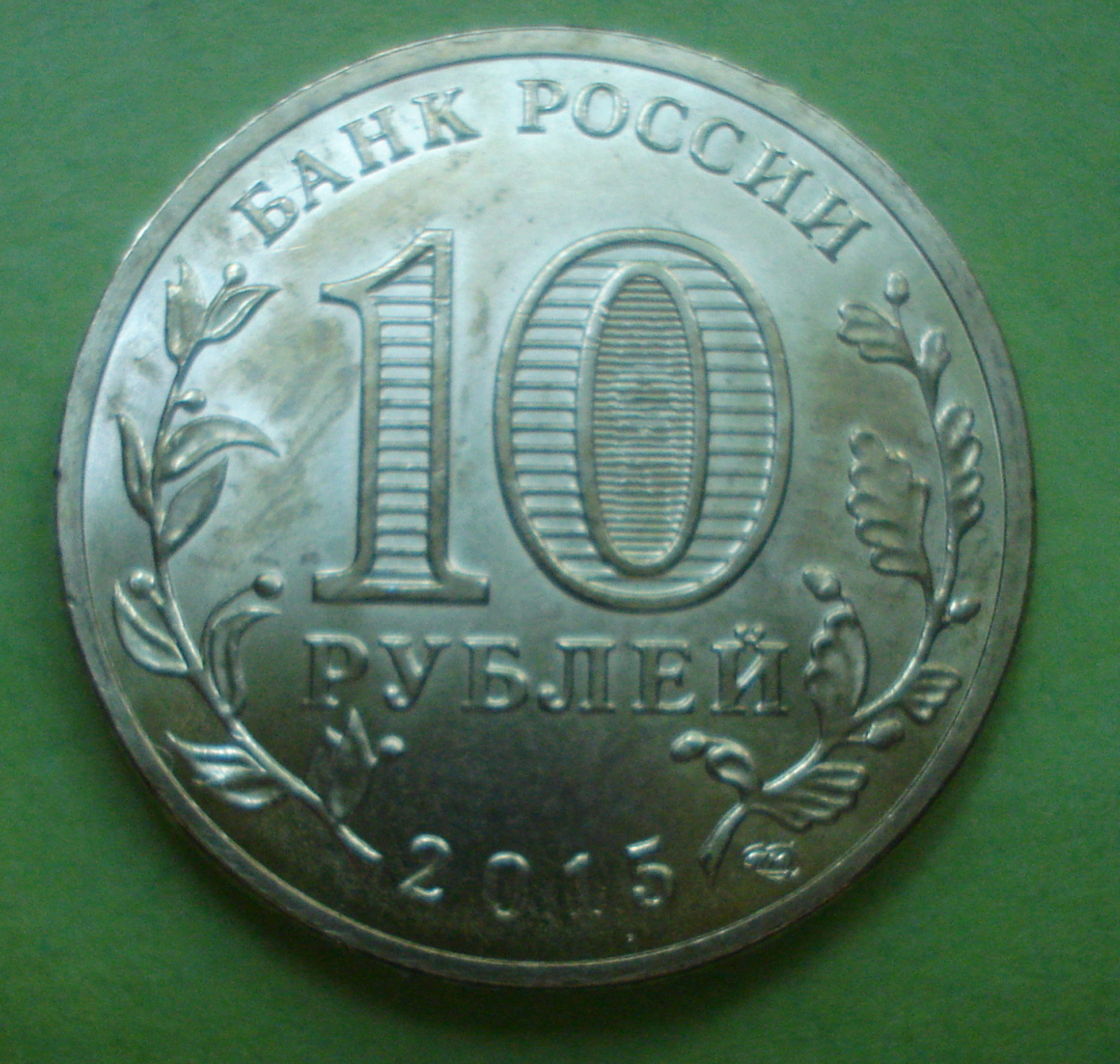 Russia set 10 roubles 2015 70 years of Victory UNC