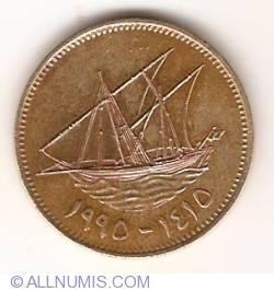 10 Fils 1995 (AH 1415)