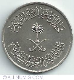 Image #2 of 10 Halala (2 Ghirsh) 1980 (AH 1400)