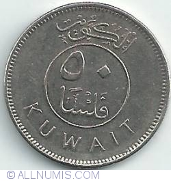 Image #1 of 50 Fils 2005 (AH 1426)