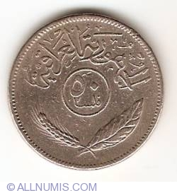 Image #1 of 50 Fils 1980 (AH 1400)