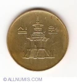 Image #2 of 10 Won 1991