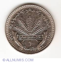 Imaginea #1 a 1 Pound 1968 (AH 1388) FAO