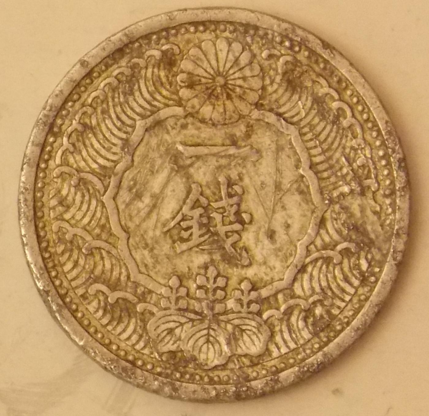1 Sen 1939 14 Shōwa 1926 1939 Japan Coin 40433