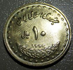 Image #1 of 10 Rials 1994 (SH1373)