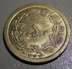 50 Dinars 1968 (SH1347)