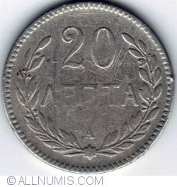 Image #1 of 20 Lepta 1900