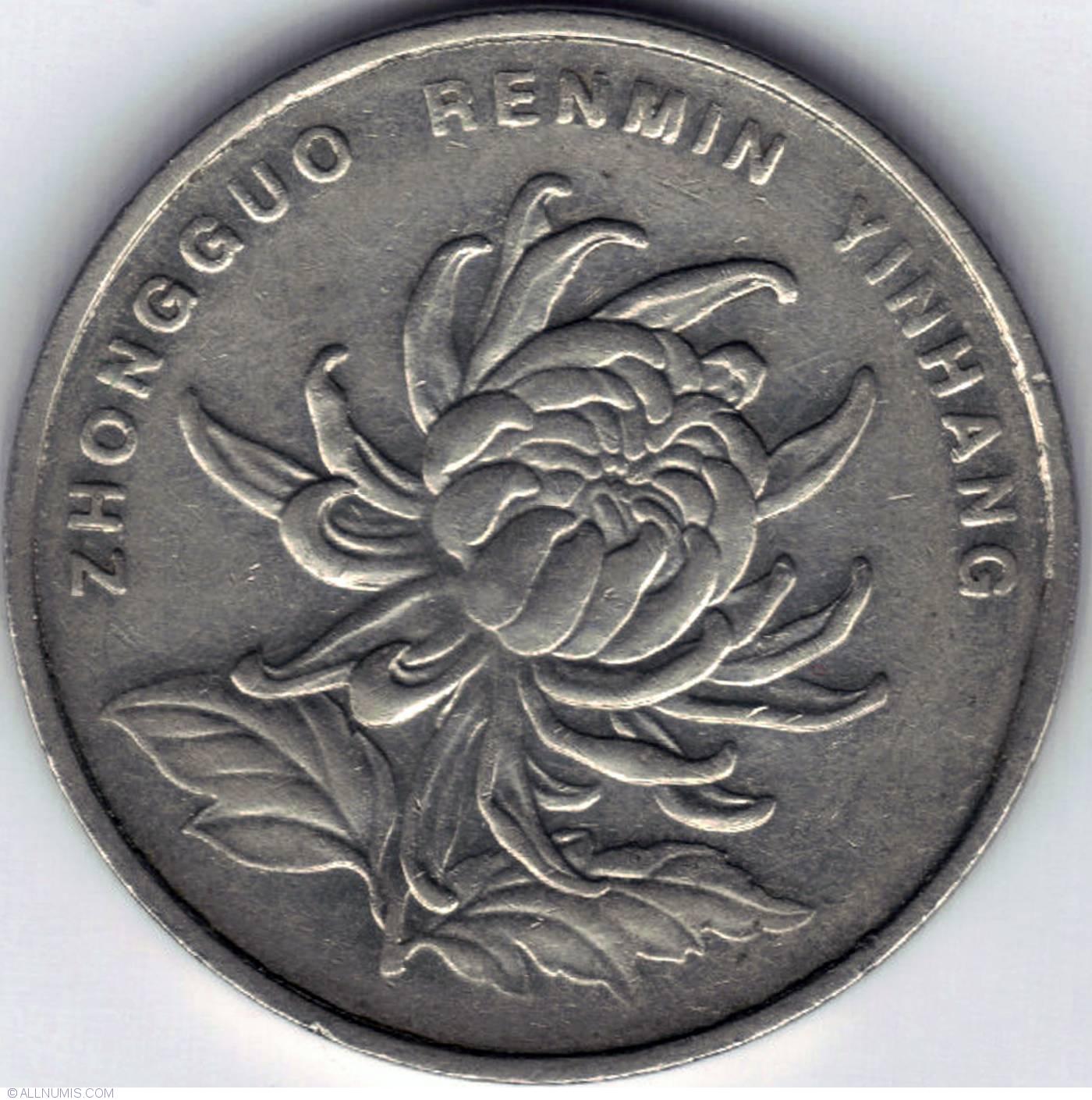 1 Yuan 2003 People S Republic 1999 2017 1 5 Jiao 1