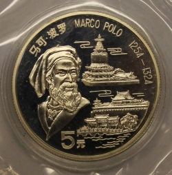 Image #2 of 5 Yuan 1992 - Marco Polo