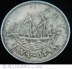 Image #2 of 100 Fils 1979 (AH1399)