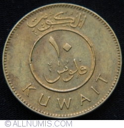 Image #1 of 10 Fils 2005 (AH1426)