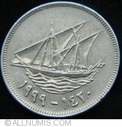 Image #2 of 100 Fils 1999 (AH1420)