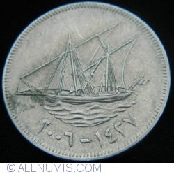 Image #2 of 100 Fils 2006 (AH1427)