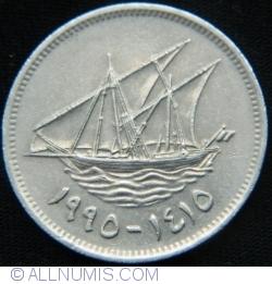 Image #2 of 50 Fils 1995 (AH1415)